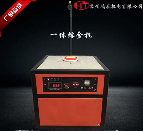 天津正品一体式熔金机便宜,一体式熔金机
