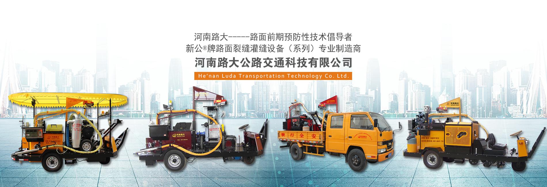 河南路大公路交通科技有限公司