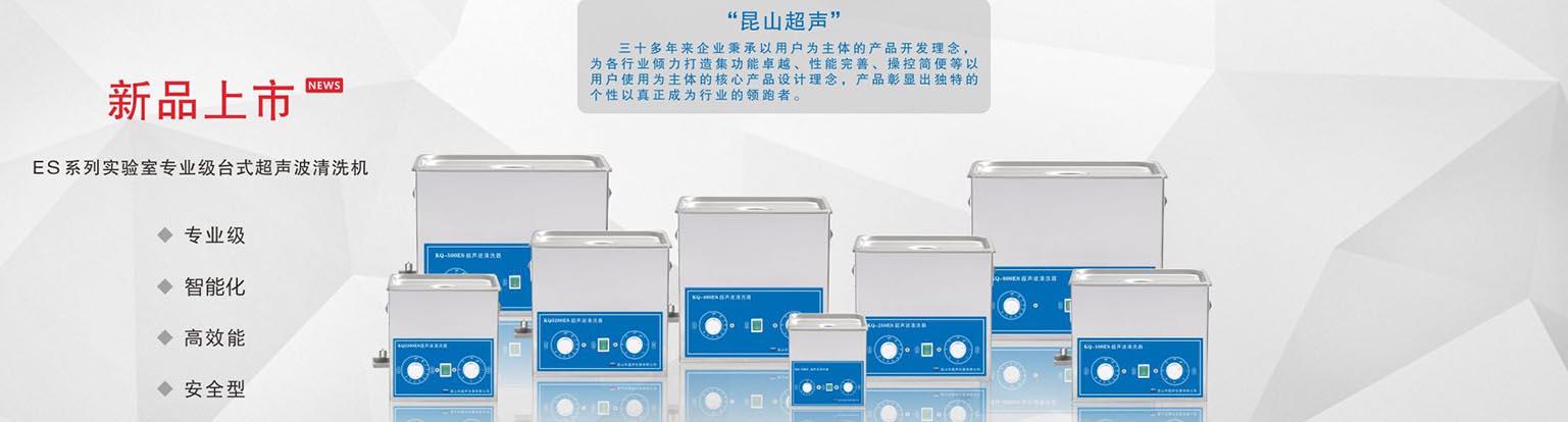 昆山市超声仪器有限公司