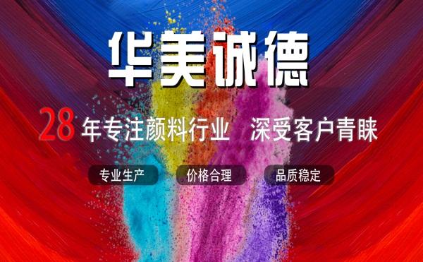 鄭州透水彩色路面顏料廠商「華美誠德供」