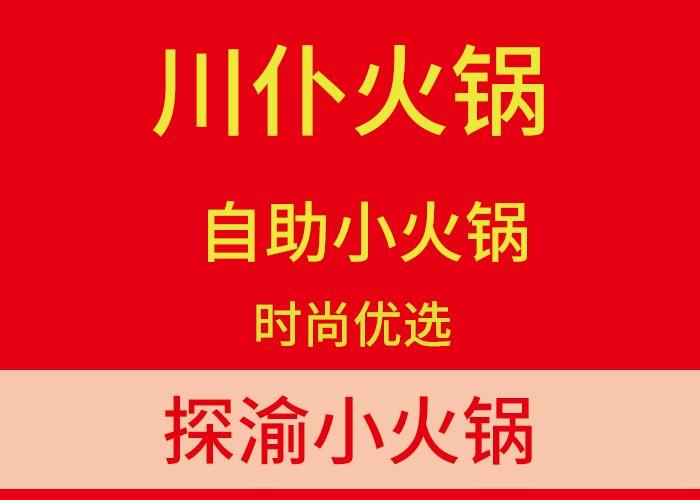 丛台区火锅公司 诚信互利 川仆火锅加盟