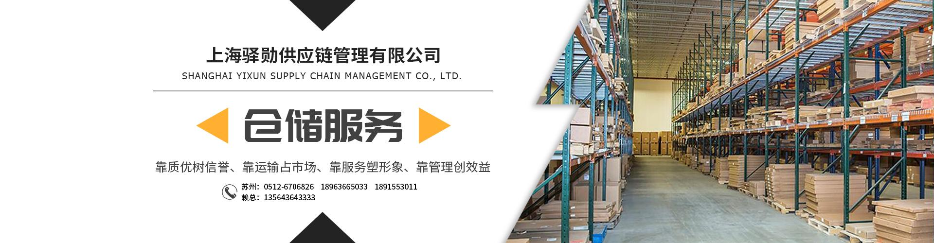 上海驿勋供应链管理有限公司