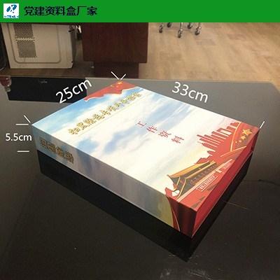 广东A4档案盒专业生产厂家「现生档案用品供应」