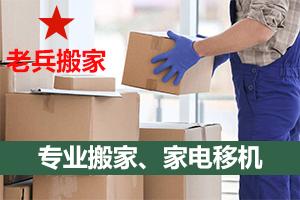 复兴区知名移机多少钱 优质推荐「邯郸老兵搬家服务供应」