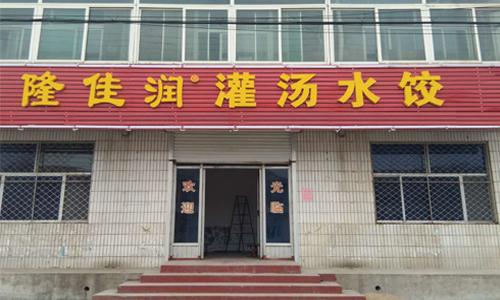 济南鲅鱼水饺「隆佳润灌汤水饺供应」