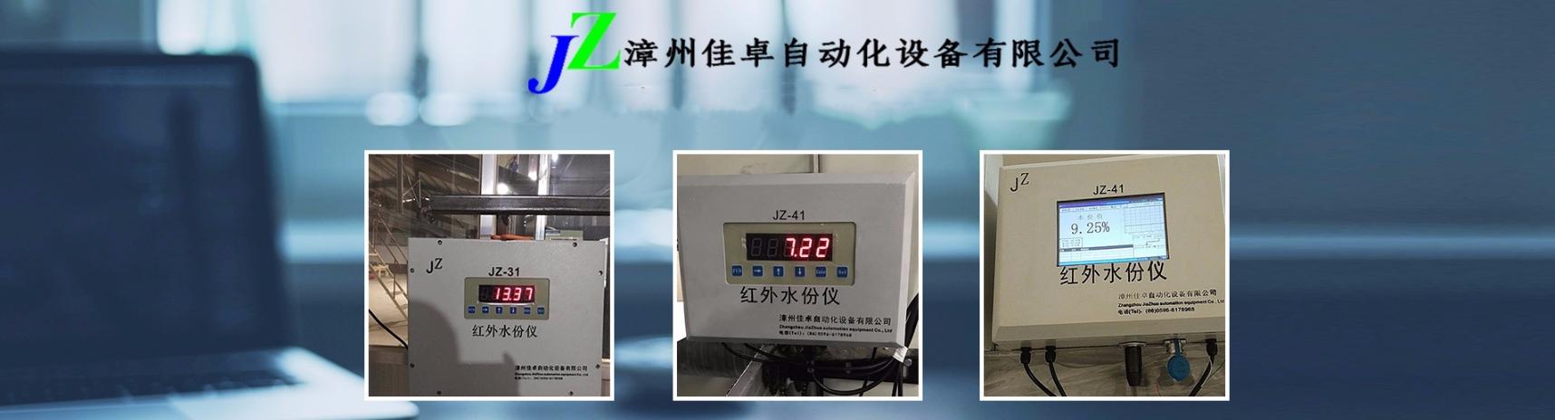漳州佳卓自动化设备有限公司