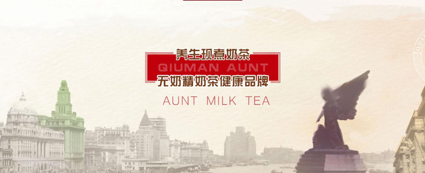 上海秋满餐饮管理有限公司