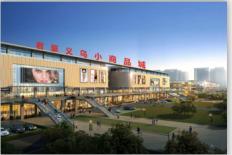 青湖经济开发区义乌小商品城运营模式「新疆君豪乌五同城房地产开发供应」