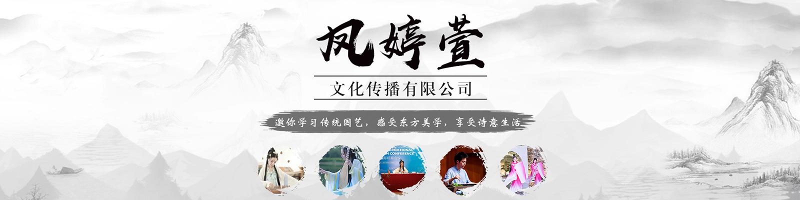 厦门市凤婷萱文化传播有限公司