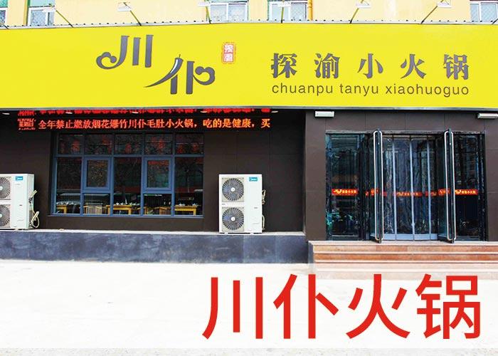 邯山区小火锅店 服务至上 川仆火锅加盟