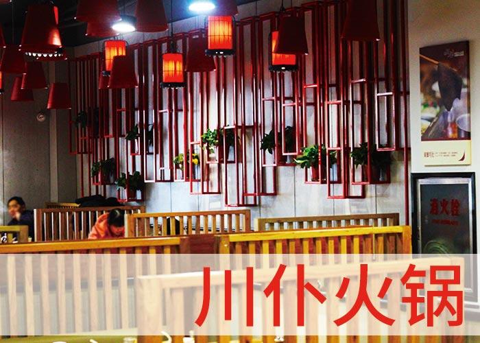丛台区官方火锅店电话 信息推荐 川仆火锅加盟