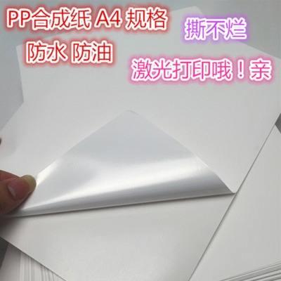 柳州合成纸厂家 服务为先「河南皓派信息科技供应」