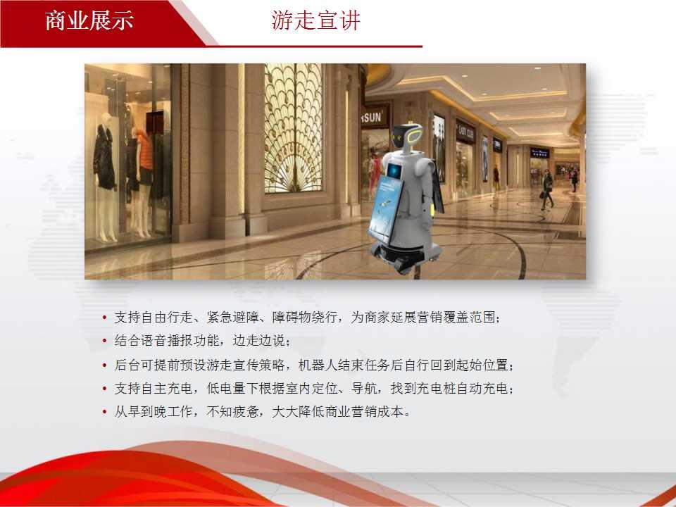 知名酒店机器人服务员免费咨询 创造辉煌「钱元供应」