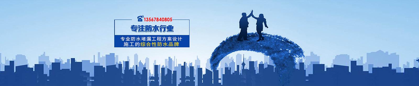宁波辉硕防水工程有限公司