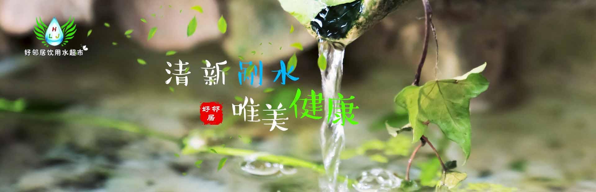 邯郸市邯山区好邻居桶装水配送服务部