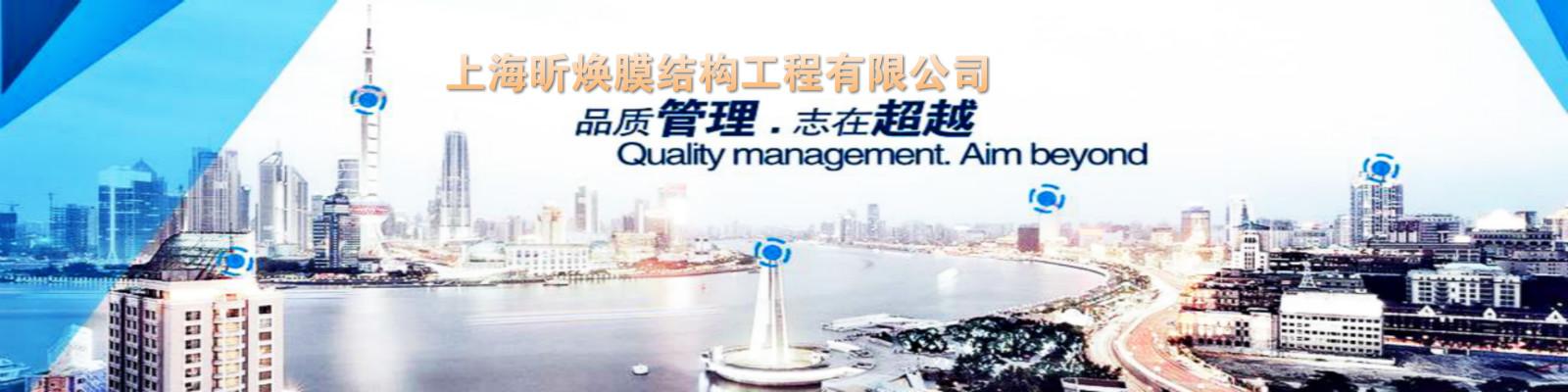上海昕焕膜结构工程有限公司