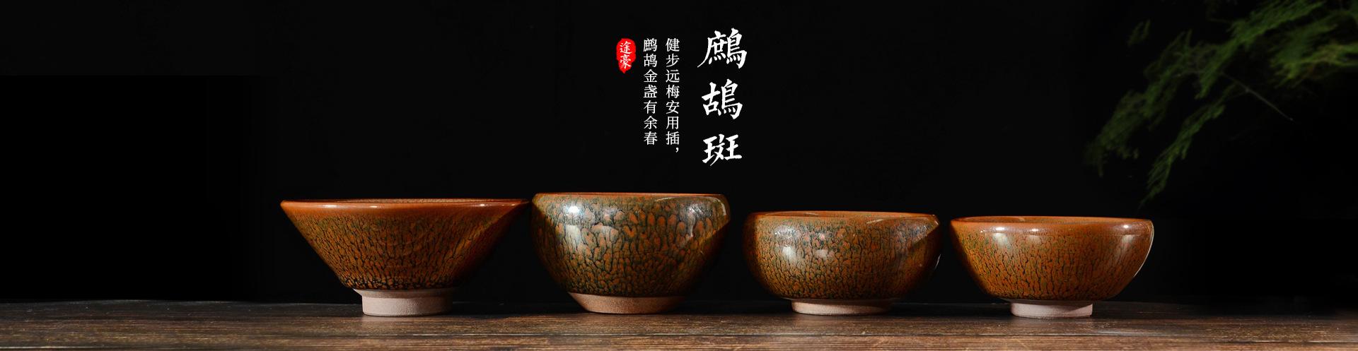 南平市建阳区水吉镇途豪建盏陶瓷工作室