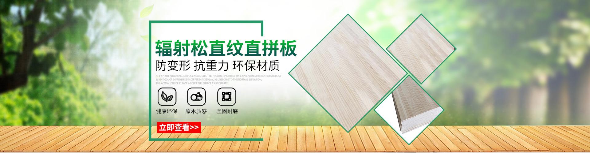 临沂市兰山区百信木业板材厂