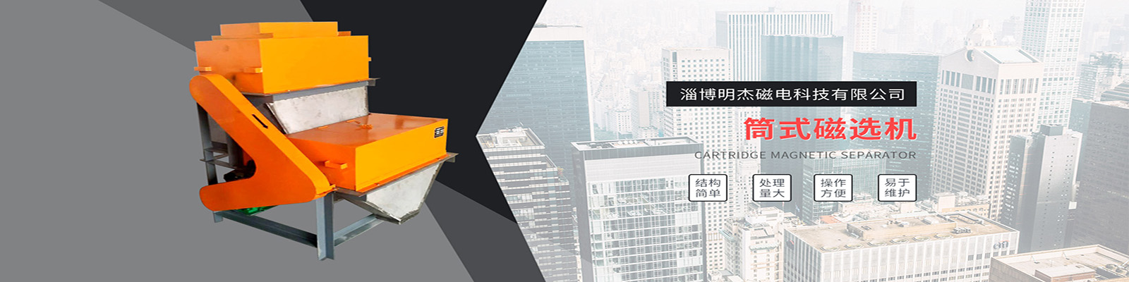 淄博明杰磁电科技有限公司