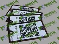 北京正品高溫條碼標簽價格行情 信息推薦「上海簡研科技供應」