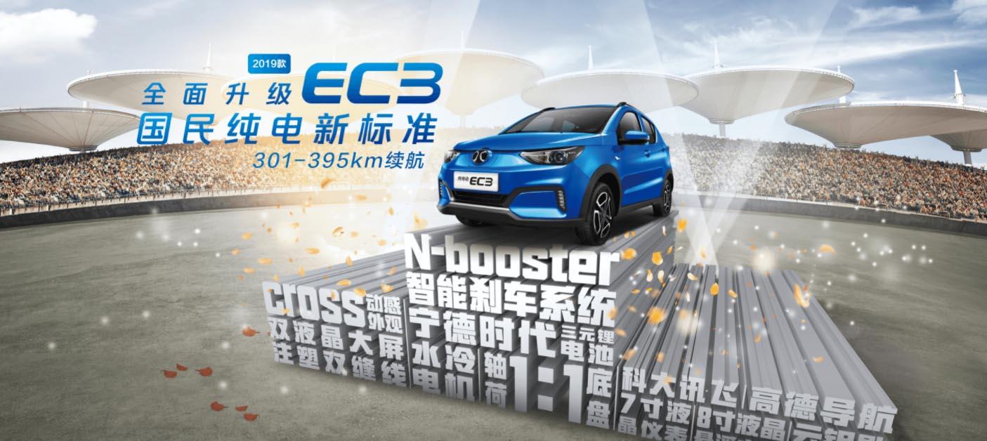南海北汽新能源EC3性能怎么样「广东亿鑫新能源汽车供应」