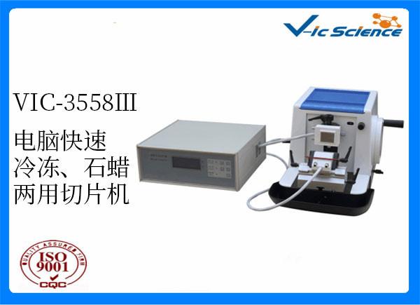 黑龙江手动切片机厂「新乡市维克科教仪器供应」