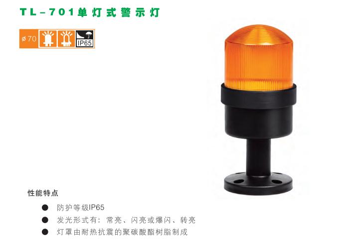 上海二工警示燈質量保證 歡迎來電 上海喆和機電科技供應
