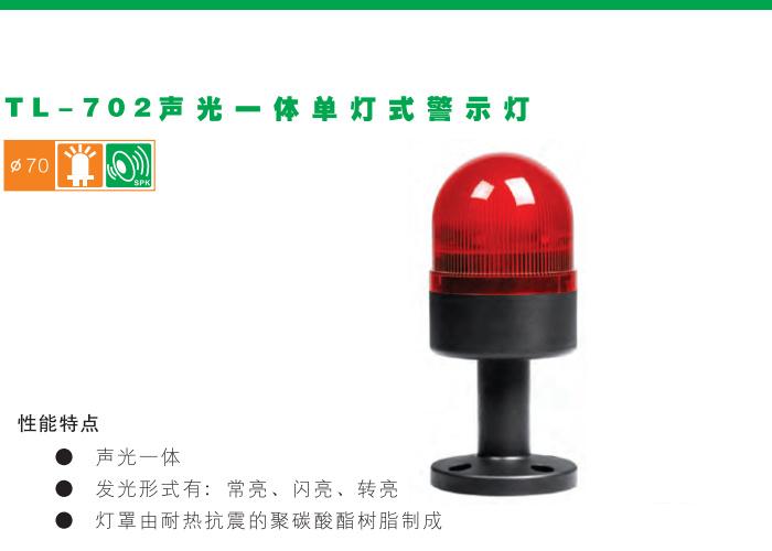 上海實力特賣警示燈TL-90LF銷售 歡迎來電 上海喆和機電科技供應