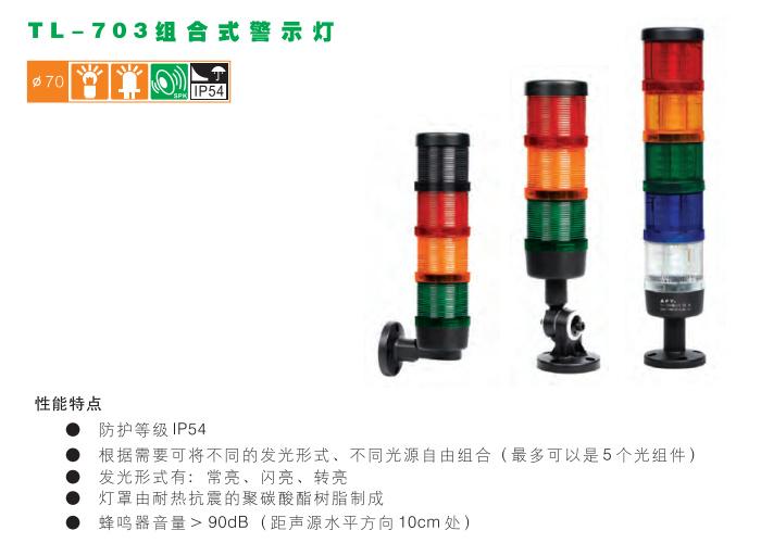 上海APT警示燈價格優惠 歡迎咨詢 上海喆和機電科技供應