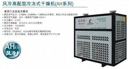 安徽销售冷冻式干燥机上门维修