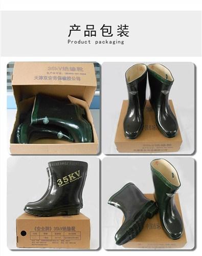 江苏优质绝缘靴 创新服务「城东劳保供应」