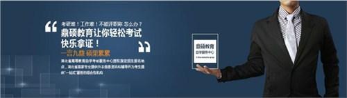 武汉成教报名 以客为尊「武汉鼎硕教育发展供应」
