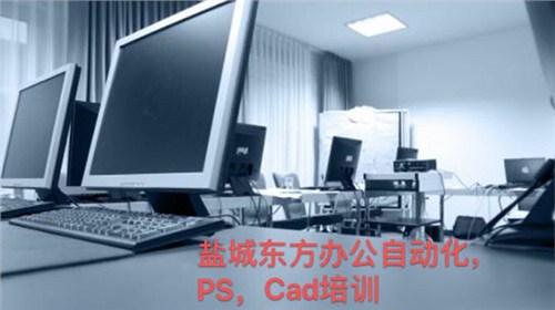 淮安电脑培训「东方教育供应」