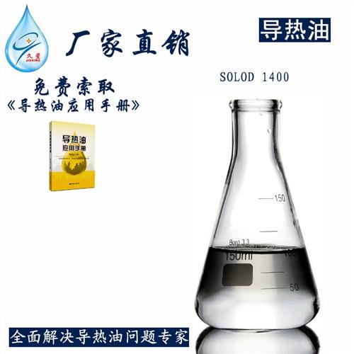 上海久星导热油股份有限公司