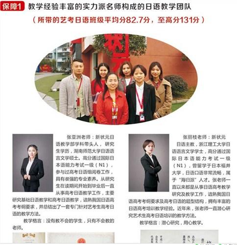 官方高考日语哪家强 抱诚守真「南昌高新区新状元文化艺术学校供应」