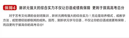 江西职业高考日语补课 有口皆碑「南昌高新区新状元文化艺术学校供应」