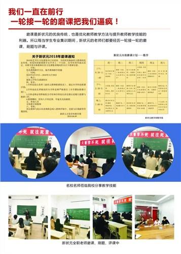 宜春口碑好高考日语培训 欢迎来电「南昌高新区新状元文化艺术学校供应」