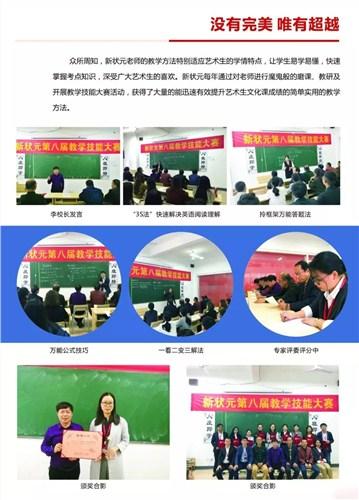 江西职业高考日语学费多少 诚信服务「南昌高新区新状元文化艺术学校供应」