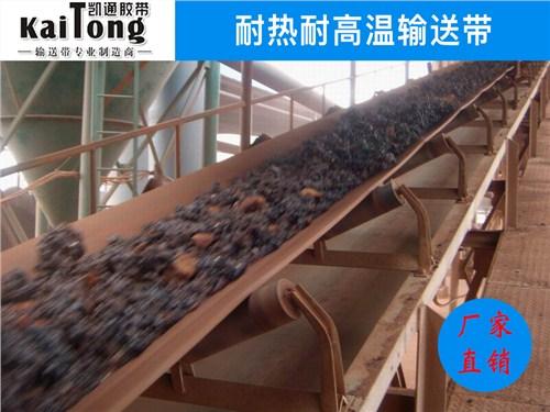 礦用輸送帶報價