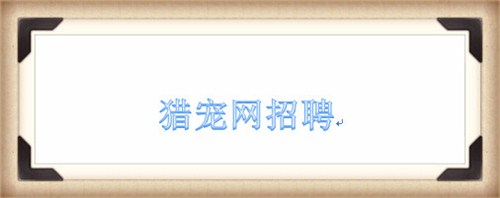 黑龍江專業寵物行業招聘平臺 歡迎來電 上海乾楓人力資源供應