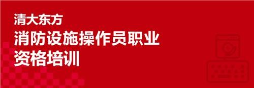 安宁消防中控员上岗证 贴心服务 云南清大东方消防学校