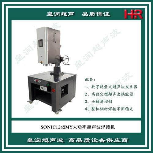 金山区豪华型超声波焊接机制造厂商 诚信经营「上海皇润超声波技术供应」