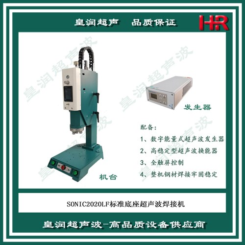 浙江口碑好超聲波焊接機性價比高,超聲波焊接機