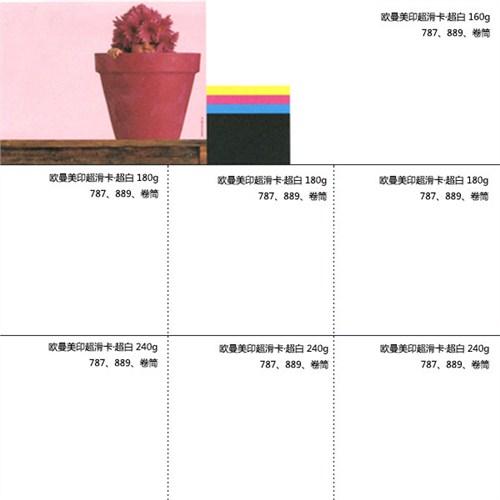 常州海報荷蘭白卡市場價格「上海劍發紙業供應」