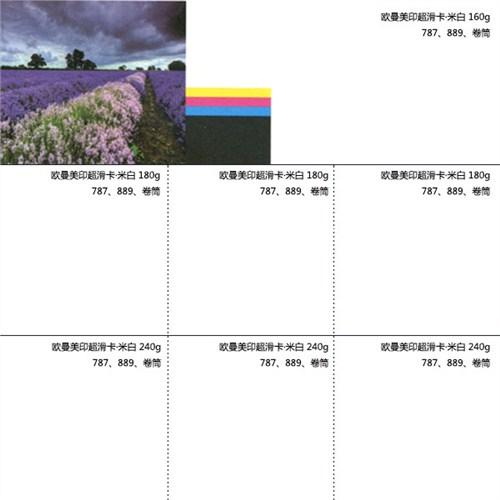 上海定制荷蘭白卡供應「上海劍發紙業供應」