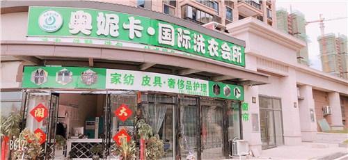长宁区奥妮卡干洗多少钱 诚信互利「上海皆强机械设备供应」