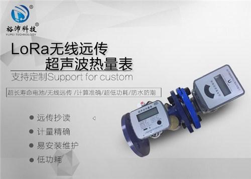 山东无线远传热量表一卡通 上海裕沛电子科技供应