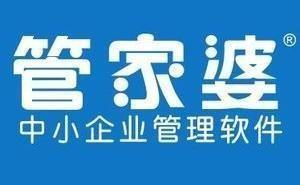 苏州智能管家婆品牌企业 来电咨询 苏州美迪软件供应