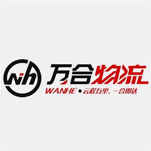 姜堰到凤庆县物流公司「泰州万合物流供应」