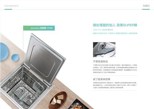 无锡集成水槽+洗碗机 铸造辉煌「东亭强特家供应」